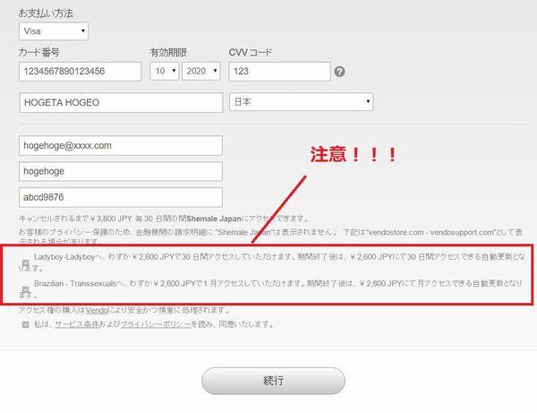 shmalejapan_入会方法_003