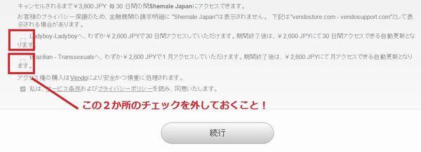 shmalejapan_入会方法_004